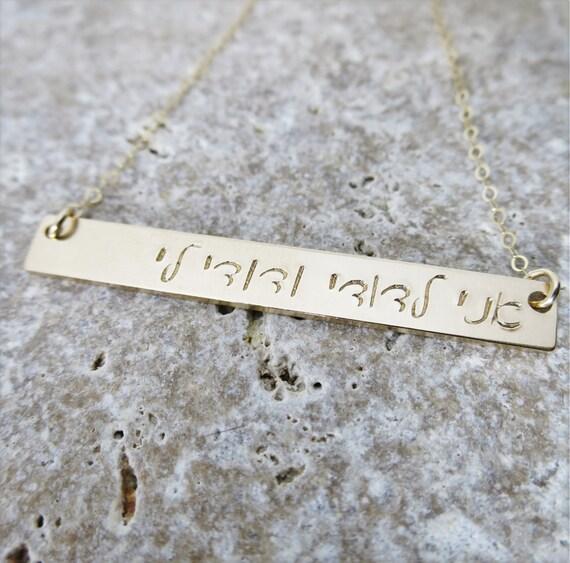 I am my beloved and my beloved is mine - Hebrew Necklace - Ani l'dodi v'dodi li - Cursive Hebrew - Script Hebrew - Gold Fill Bar