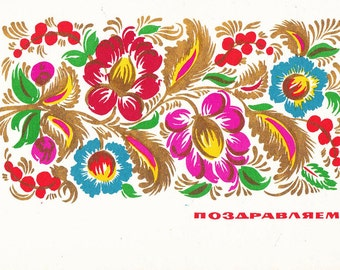 Congratulations Postcard by Lesegri -- 1963