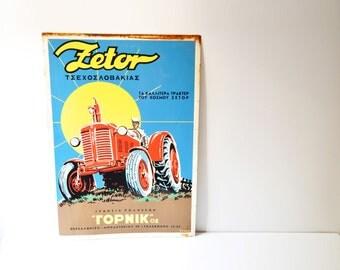 Vintage Advertising Metal Sign - Zetor Tractor Ad Sign - Greek