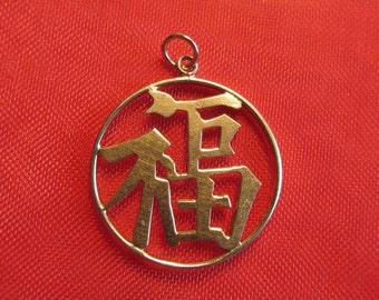14k Gold Chinese Good Luck Symbol Pendant 1.06g