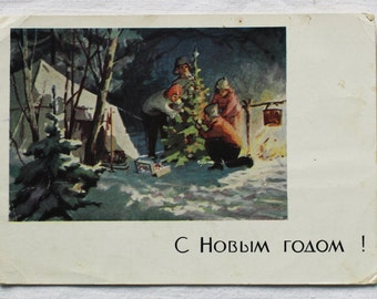 Happy New Year! Used Vintage Soviet Postcard. Illustrator Denisov - 1964. USSR Ministry of Communications Publ.