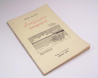 1939 Διηγήματα Ηθογραφικά, Ξένος Ξενίτας greek book