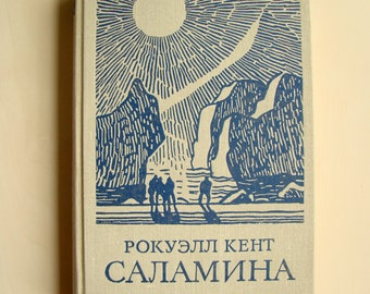 Rockwell Kent, Salamina, Russian Language, Illustrated by Author, Hardcover, Vintage 60s Book, Antique, Printed in USSR, American Literature