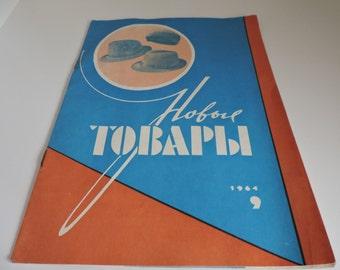 "Soviet Magazine ""Новые товары"" 1964/9, Russian Magazine ""New goods"" 1964/9, USSR News Vintage, 1960s"