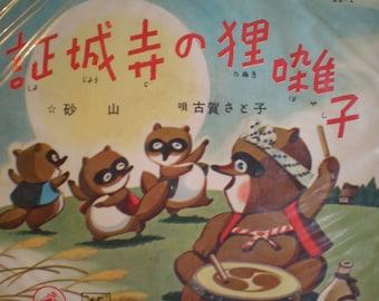 Vintage Mid Century Janpanese Children's 45 Record