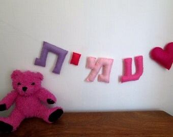 Hebrew Name banner,Personalized felt name banner, wall art nursery decor ,Jewish Baby gift,