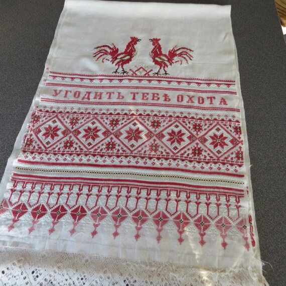 Wedding Altar Cloth: Antique Russian Early Century Altar Cloth Wedding Banner Red