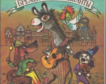 "Town Musicians of Bremen - Brothers Grimm - Russian ""Бременские музыканты"" - Fairy Tale - Soviet Book Illustration"