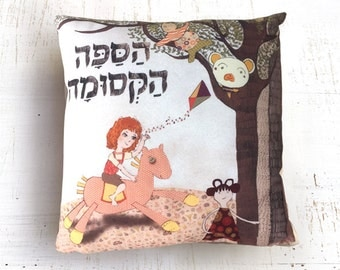 Cushion Covers , illustrated pillow , magical Pillow, Throw Pillow , Lumbar , ZIPPER CLOSE, Pillow Covers