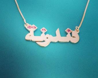 قلادة اسم Farsi Name Necklace Farsi Necklace White Gold Arabic Name Chain قلادة لوحة White Gold Arabic Nameplate Arabic Necklaces Persian