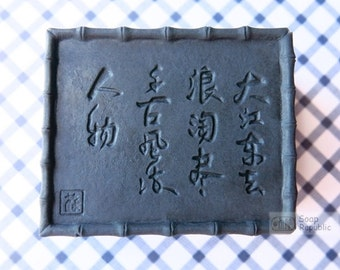 The River of No Return Chinese Poetry Silicone Soap Mold ( Soap Republic )