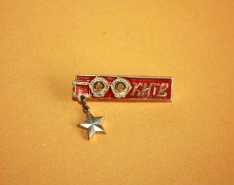 Kiev Hero City Vintage Soviet Russian USSR Communist Lenin Pin Badge - Hat Pin - Mens Gift