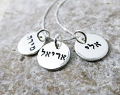 Hebrew Name Jewelry | Hebrew Name Necklace | Mom Jewelry | Mom Necklace | Sterling Silver Name Necklace | Hand Stamped Jewelry | Engraved