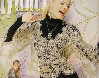 Duplet Special Hairpin Lace Crochet Patterns Ukrainian Russian Magazine Book