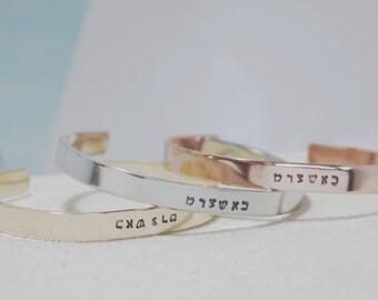 Bashert - Destiny - Hebrew Hand Stamped Metal Cuff Bracelet