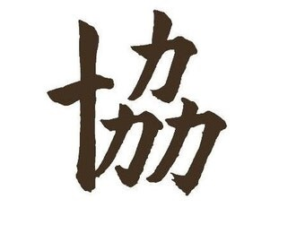 Chinese Symbol for UNITY, wall decal or car decal