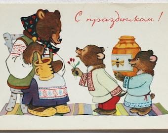 """Illustrator Mulyar. Vintage Soviet Postcard """"Congratulations"""" - 1968. Sovetskiy hudozhnik. Bears, Honey, Barrel, Flowers"""
