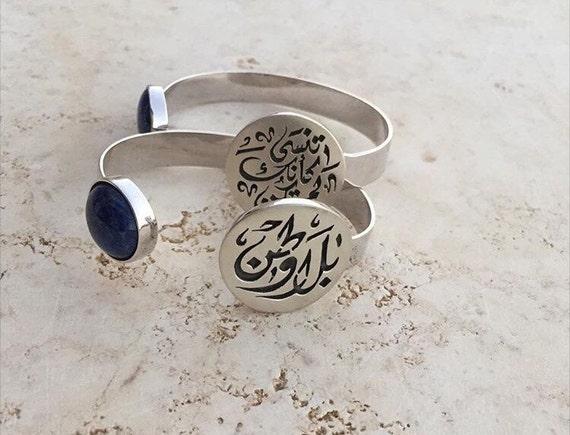 Personalized Arabic Calligraphy Bracelet Bangle