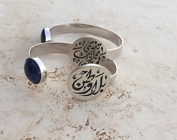 Personalized Arabic calligraphy bracelet, bangle bracelet,Sterling Silver 925,engraved Arabic calligraphy,Adjustable bracelet,gold plated