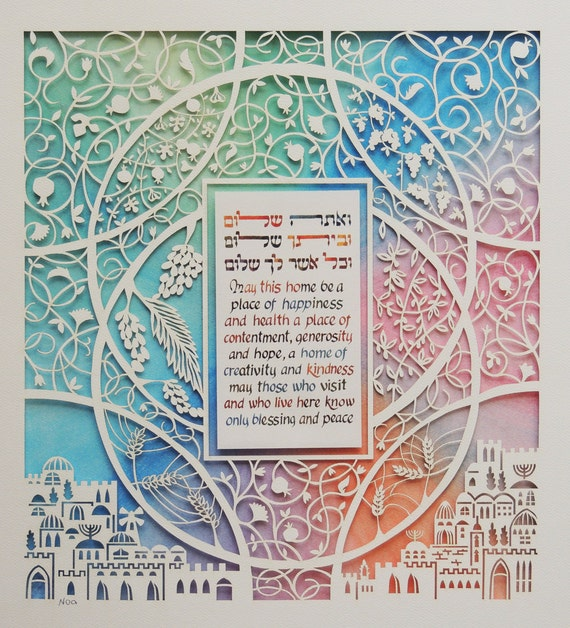 House Blessing Wedding Gift Jewish Home Blessing By