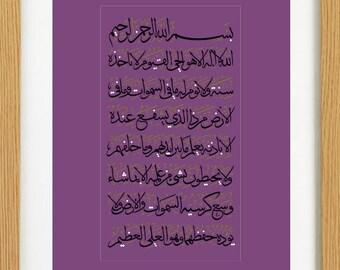 Modern Islamic Art Print - Aytul_Kursi Naksh Script: 0035_Aytul_Kursi_script