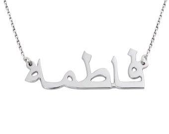 Arabic name necklace, Arabic nameplate, Arabic jewelry, Arabic necklace, custom necklace, custom name necklace, custom nameplate, name