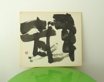 Japanese Kanji Picture Abstract Home Decor Asian Flair Worldwide Shipping