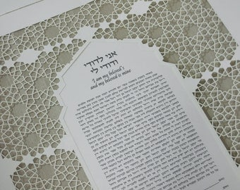 PERSIAN papercut ketubah / wedding vows