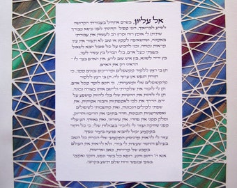 Multi-Colored Geometric Papercut of Blessing or Ketubah