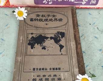 Antique Japanese Geography Book