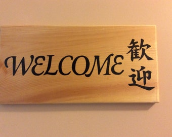 Dojo welcome sign in English &Japanese