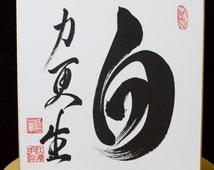 "Japanese ZEN Calligraphy - ""self reliance"""
