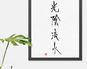 Japanese Kanji Idiom 'The River of Time Keeps Flowing' Inspirational Printable Art Calligraphy Print Digital Wall Decor
