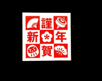 New Year Rubber Stamp - Japanese Rubber Stamp - Traditional Japanese Rubber Stamp - New Year Symbols