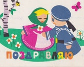 Signed. Congratulations Postcard by Y. Kuzmin -- 1964. Condition 8/10