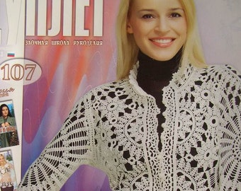 Crochet patterns magazine DUPLET 107 Openwork lace Jacket, Sweater, Skirt