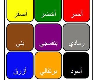Arabic Colors Bingo Game