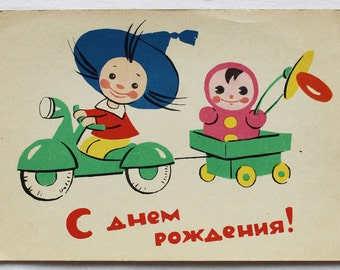 """Illustrator Model Vintage Soviet Postcard """"Happy Birthday"""" - 1963. USSR Ministry of Communications Publ. Know-nothing, Dunno, Baby, Pacifier"""