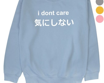 i dont care (japanese text symbols) Sweatshirt Sweater Jumper // Black Blue Pink Grey White// S M L XL 2XL // Tumblr Instagram Blogger
