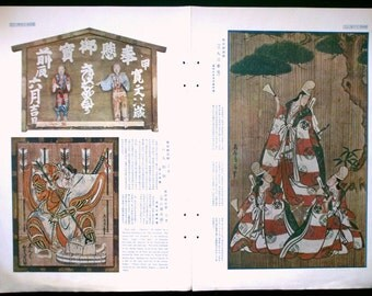Vintage Japanese Print - Art Magazine Page in Japan - Ukiyo-e - Woodblock - Paintings on Shrine or Temple Tablets