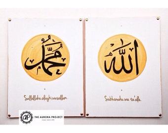 Allah (Subhanahu Wa Ta'Ala) and Prophet Muhammad (Sallallahu Alayhi Wasallam) Arabic Calligraphy - Hand Painted Gold Islamic Canvas Set
