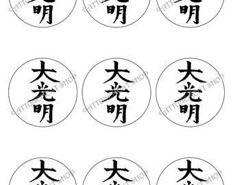 USUI Reiki MASTER Symbol 2.5 Inch 9 Circular Symbols/Labels/Coasters Collage Sheet, USUI Reiki Master Symbol Digital Download
