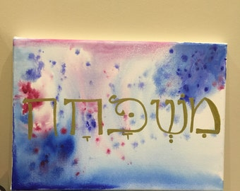Family in Hebrew - Canvas - (Example of bespoke piece)