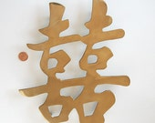 vintage Brass Asian Double Happiness Symbol / typography trivet / wall hanging