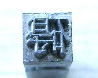Vintage Japanese Typewriter Key - Japanese Stamp - Kanji Stamp - Metal Stamp - Chinese Character -   obstruct, hinder, block, deter