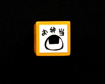 Japanese Rubber Stamp - Kanji Rubber Stamp - Rice Ball Stamp - Food Rubber Stamp - Obento - Lunch Stamp