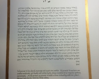 Ketubah text - Block text hand lettered with gold border