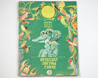 Soviet kids book about green Crocodile, fun illustrated book for children, 1977 book in Russian Guama Lagoon Crocodile,scrapbooking material