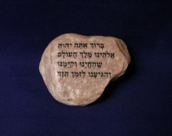 The Shehecheyanu Blessing for New or Special Occasion Israel Hebrew Rock Stone Judaism Judaic Judaica gift shop Hebrew Art Work