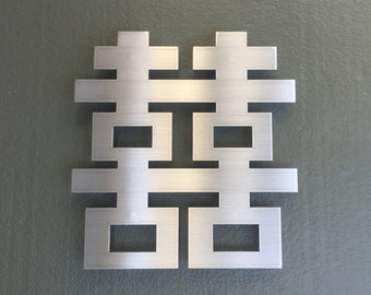 Double Happiness Metal Wall Art - Chinese Art - Wedding Gift Ideas - Good Luck - Wall Decor - Chinese Art - Chinese Symbol - Character